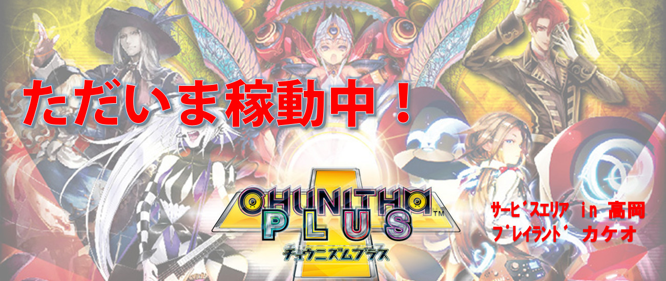 chunithm plus 01