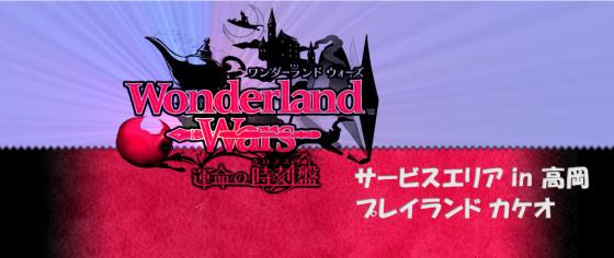wonderland-wars-2