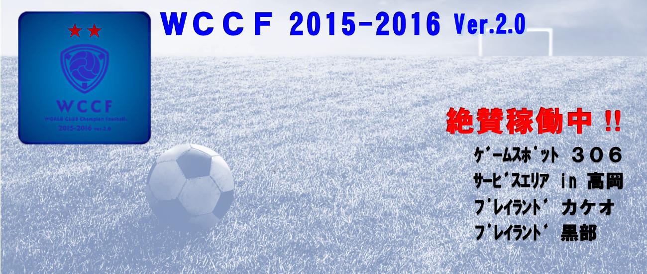 wccf2015-16 2