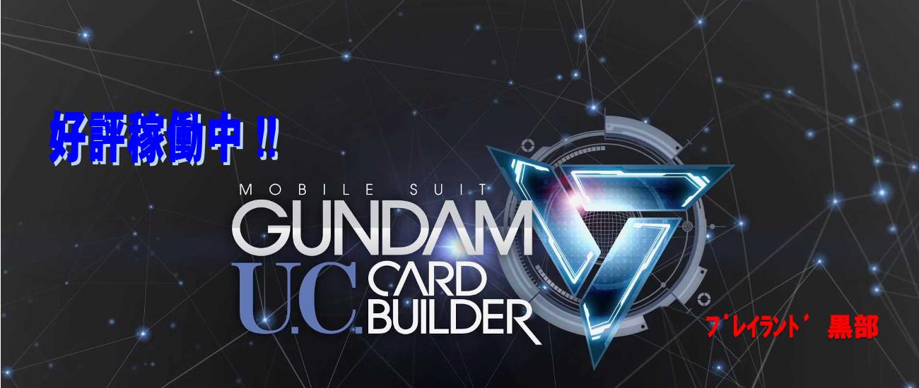 gundam UC. 03