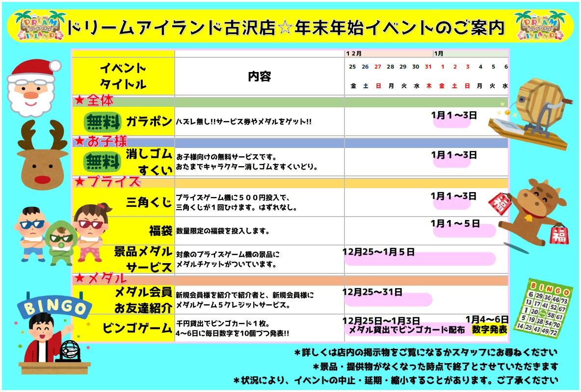 古沢店年末年始イベントスケジュール